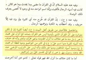 مشارق الشموس- البحراني